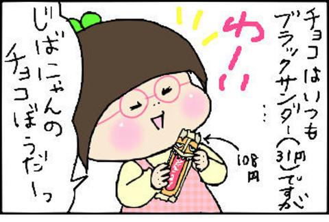 2015-01-07さむね