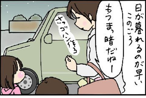 2015-12-06さむね