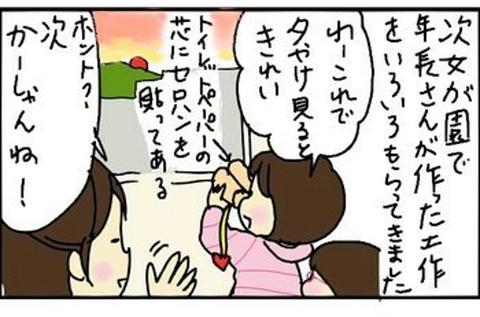 2013-12-13さむね