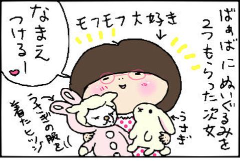 2014-12-25さむね