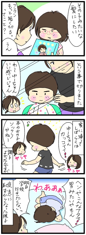 2018-07-13-01しゅうせい