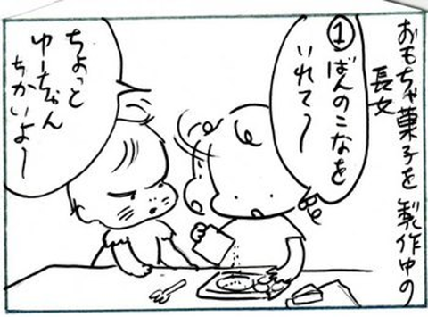 2012-08-01さむね