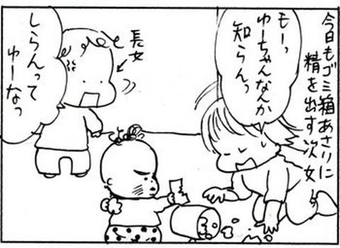 2011-03-03さむね
