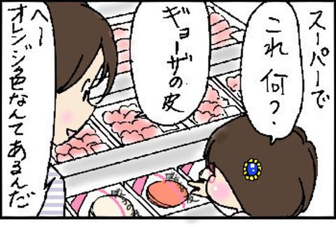 2015-08-09さむね