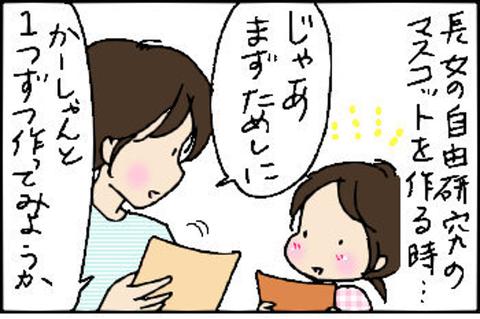 2014-07-31さむね