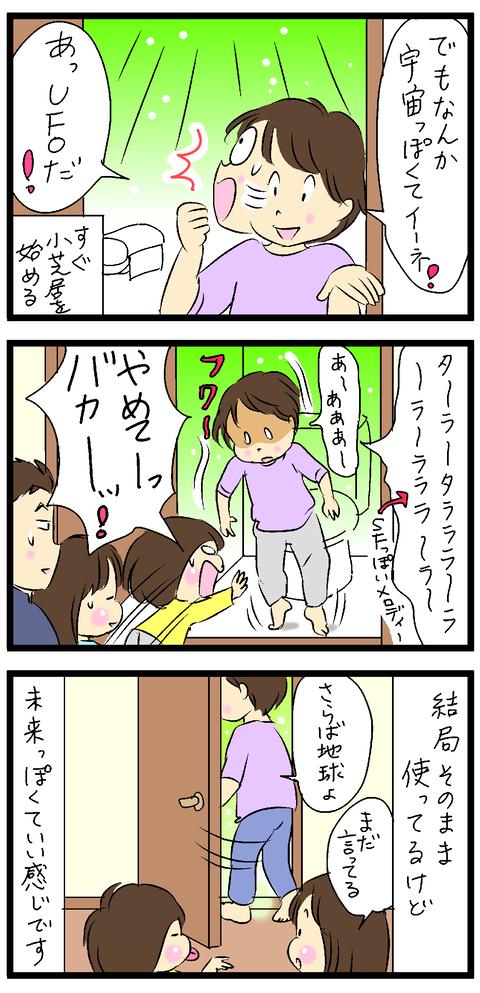 2020-04-25しゅうせい-02