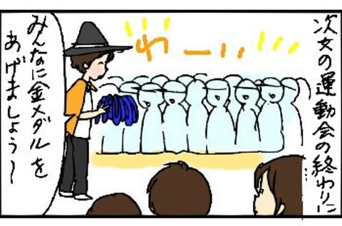 2013-10-21さむね