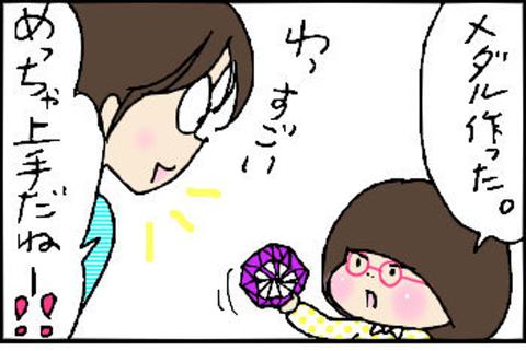 2015-03-10さむね