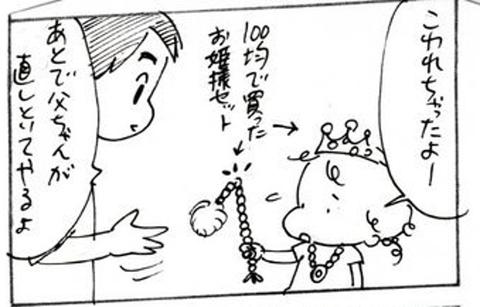 2012-09-21さむね