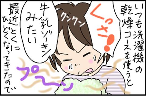 2016-07-02さむねいる