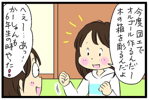2019-01-10-01さむね