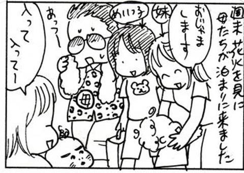 2010-08-23さむね