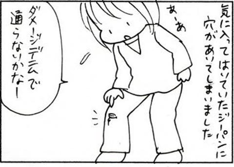 2011-01-14さむね