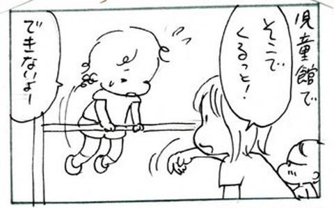 2012-09-17さむね