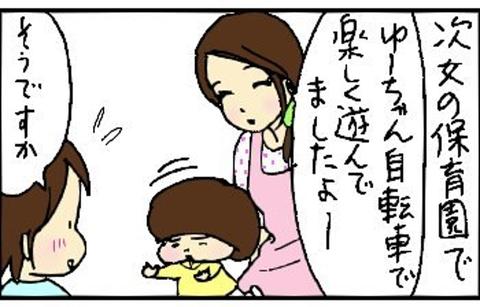 2013-04-11さむね