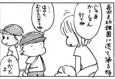 2011-06-03さむね