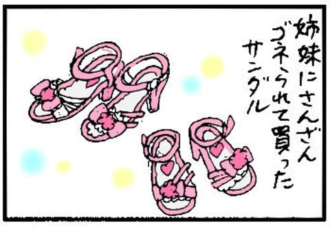 2014-09-26さむね