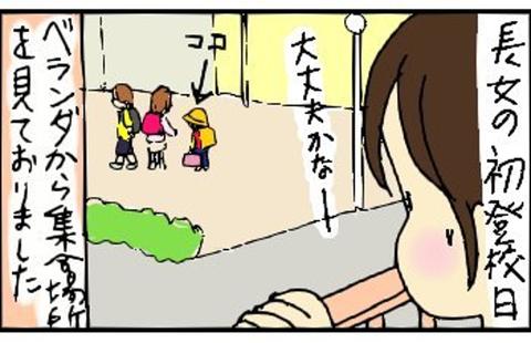 2013-04-10さむね