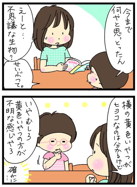 2018-07-21-2しゅうせい