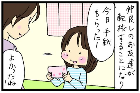 2017-04-12---さむね