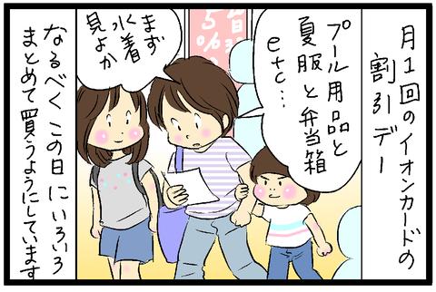 2019-06-14さむね