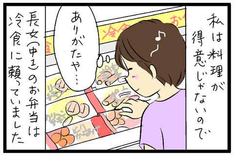 2019-09-24-01さむね