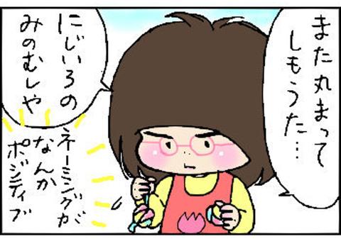 2016-02-07さむねいる