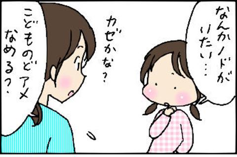 2014-12-18さむね