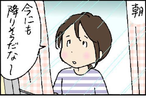 2015-07-23さむね