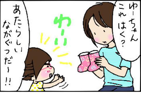 2014-09-08さむね