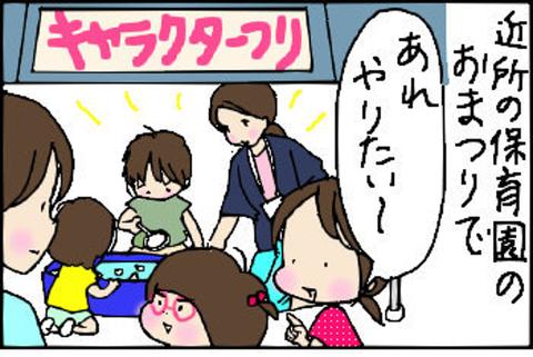 2014-07-15さむね