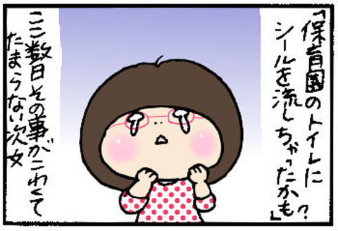 2014-09-29さむね