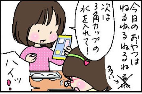2015-11-10さむね