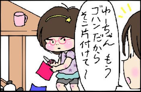 2015-09-18さむね