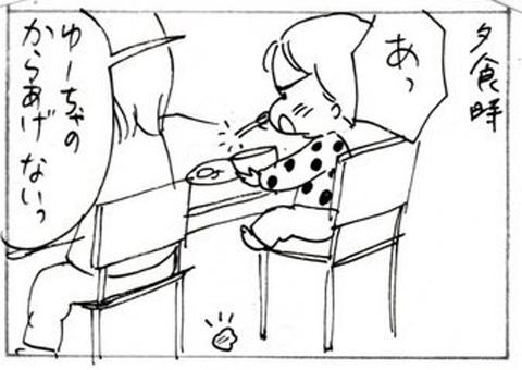 2012-11-07さむね