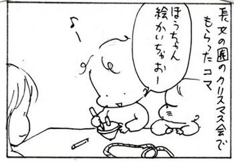 2012-01-07さむね