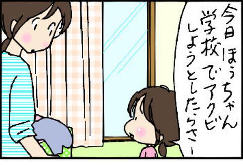 2015-03-09さむね