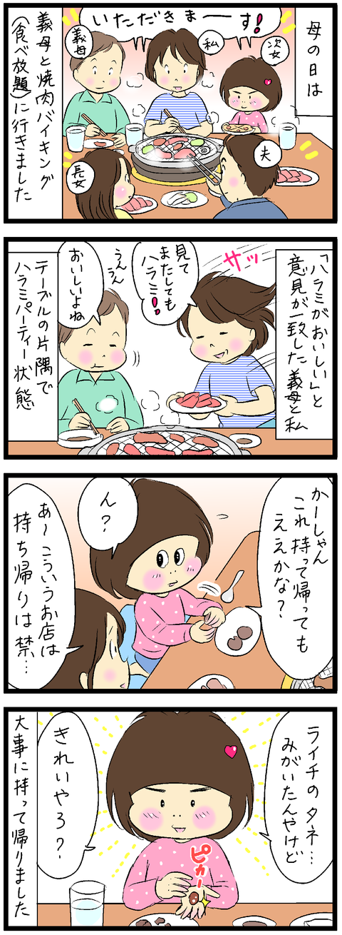 2019-05-14修正最終