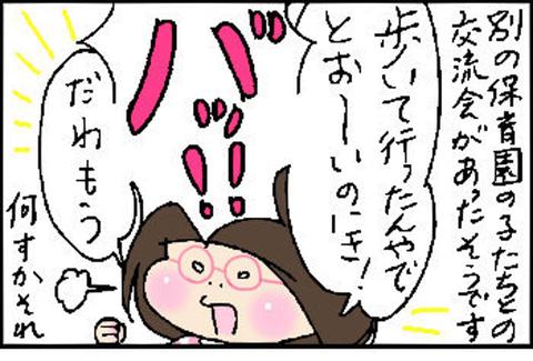 2015-12-11さむね