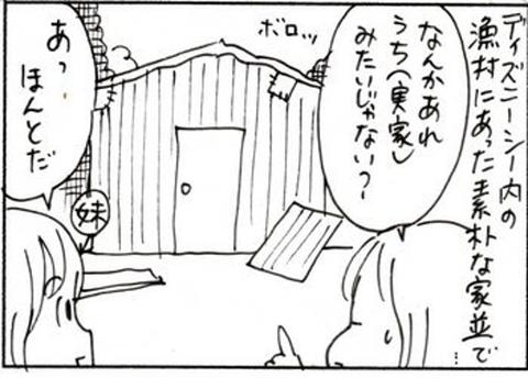 2011-01-27さむね