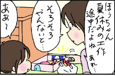2015-08-30さむね
