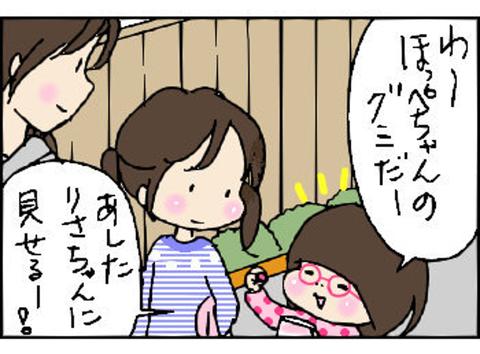 2015-04-24さむねいる