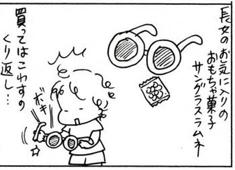 2010-09-17さむね