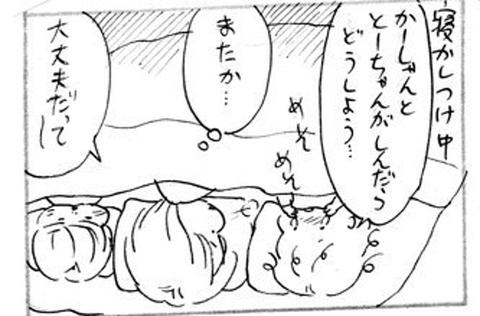 2013-1-18さむね