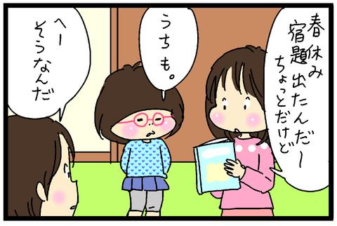 2018-03-24サムネ