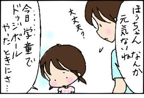 2014-08-26さむね