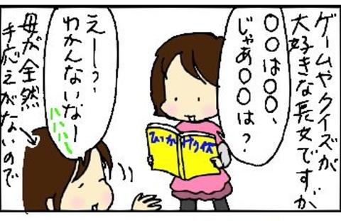 2014-01-24さむね
