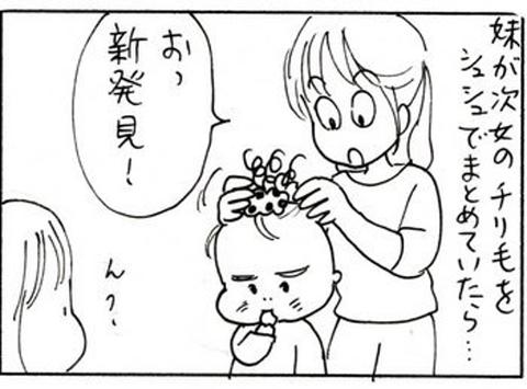 2010-11-24さむね