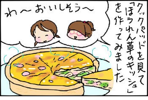 2014-08-22さむね