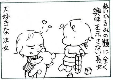 2012-09-14さむね